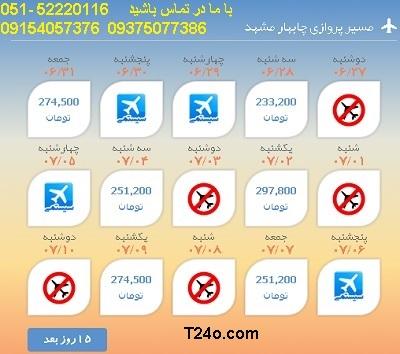 خرید بلیط هواپیما چابهار به مشهد,09154057376