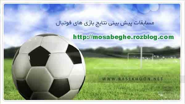 مسابقه پیش بینی هفته دهم لیگ برتر فوتبال 97-96