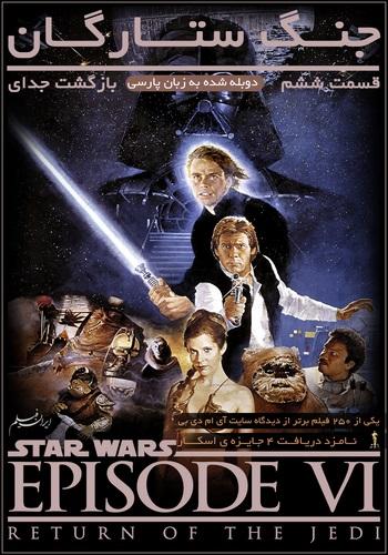 دانلود فیلم جنگ ستارگان Star Wars 6 دوبله فارسی