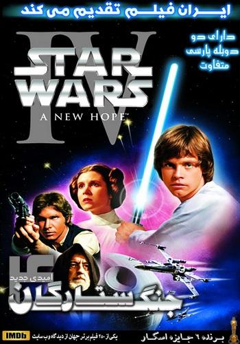دانلود فیلم جنگ ستارگان Star Wars 4 دوبله فارسی