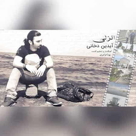 Aidin Dokhani – Anzali