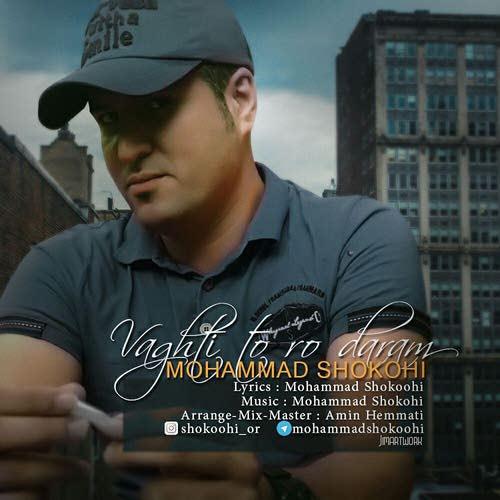 دانلود آهنگ جدید محمد شکوهی بنام وقتی تورو دارم