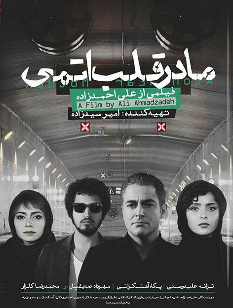 دانلود رایگان فیلم سینمایی ایرانی مادر قلب اتمی