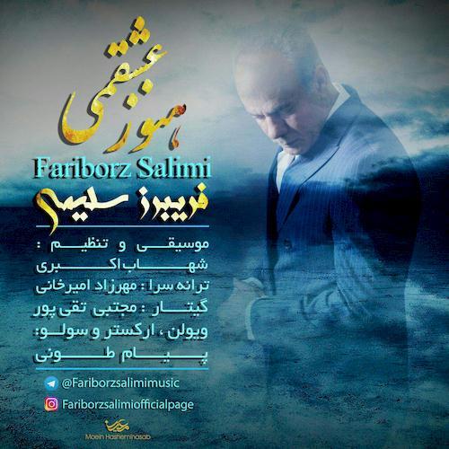 Fariborz Salimi – Hanoz Eshghami