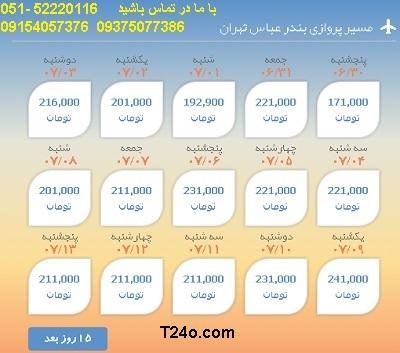 خرید بلیط هواپیما بندرعباس به تهران,09154057376