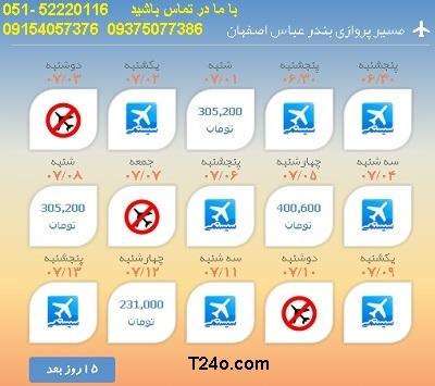 خرید بلیط هواپیما بندرعباس به اصفهان,09154057376