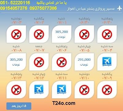 خرید بلیط هواپیما بندرعباس به اهواز,09154057376