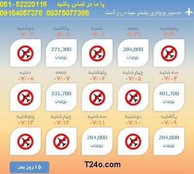 خرید بلیط هواپیما بندرعباس به رشت,09154057376