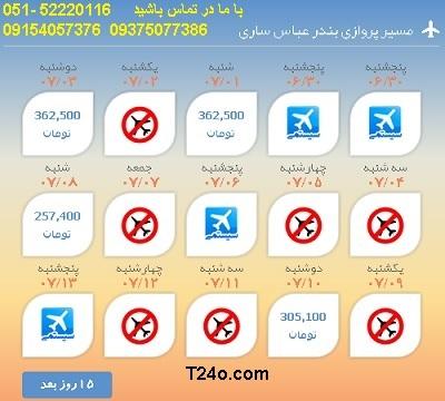 خرید بلیط هواپیما بندرعباس به ساری,09154057376
