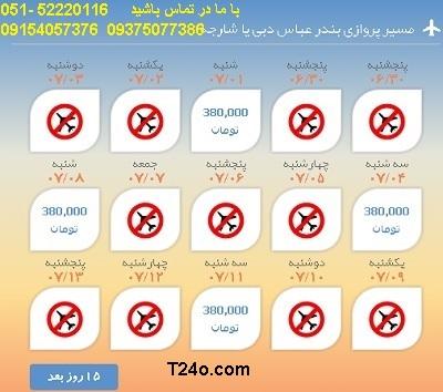 خرید بلیط هواپیما بندرعباس به شارجه,09154057376