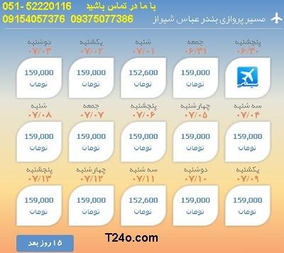 خرید بلیط هواپیما بندرعباس به شیراز,09154057376