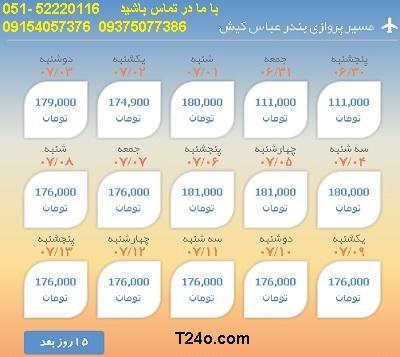 خرید بلیط هواپیما بندرعباس به کیش,09154057376