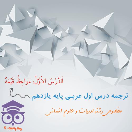 ترجمه درس اول عربی پایه یازدهم - انسانی