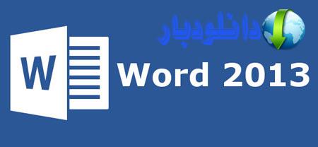 امکانات مخفی و جالب Word ۲۰۱۳ + آموزش