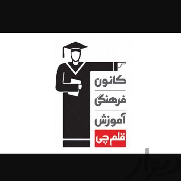 استخدام کانون فرهنگی آموزش(قلم چی)