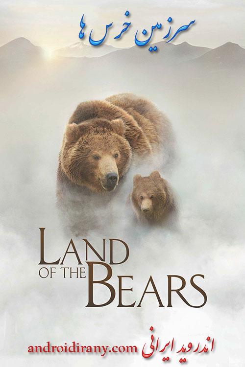 دانلود مستند دوبله فارسی سرزمین خرس ها Land of the Bears 2014