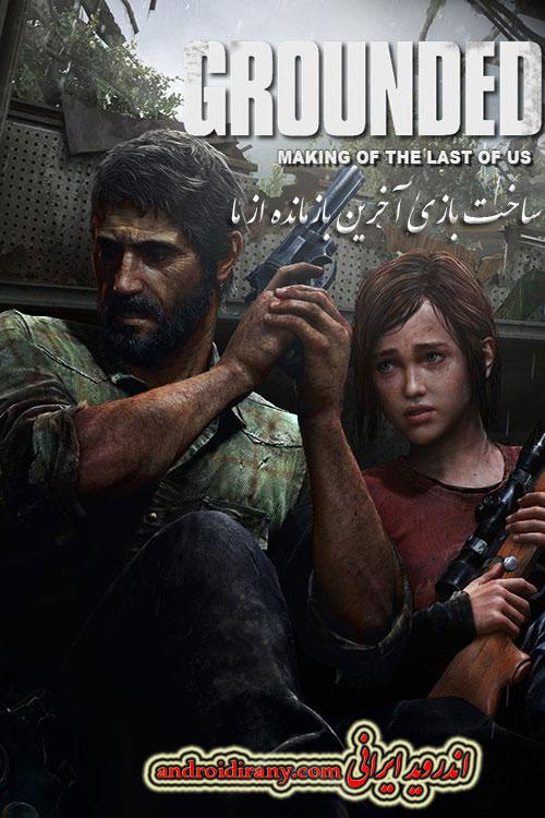 دانلود مستند دوبله فارسی ساخت بازی آخرین بازمانده از ما Grounded: Making the Last of Us 2013