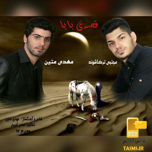 دانلود مداحی مجتبی ترکاشوند و مهدی متین به نام قصه بابا