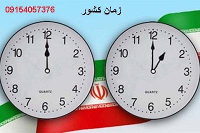 انجام پروازها و حرکت قطارها طبق ساعت رسمی کشور 09154057376