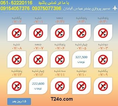 خرید بلیط هواپیما بندرعباس به آبادان,09154057376