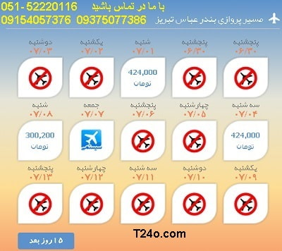 خرید بلیط هواپیما بندرعباس به تبریز,09154057376