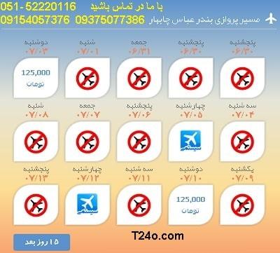 خرید بلیط هواپیما بندرعباس به چابهار,09154057376