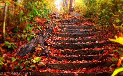 اس ام اس های آغاز فصل پاییز ۹۶