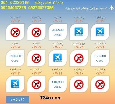 خرید بلیط هواپیما بندرعباس به یزد,09154057376