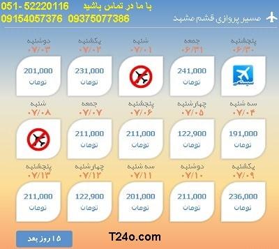 خرید بلیط هواپیما قشم به مشهد,09154057376