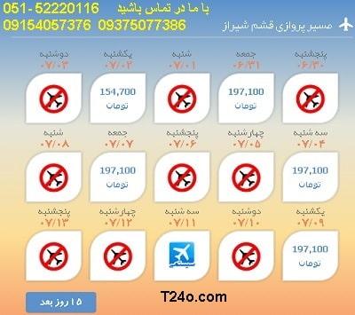 خرید بلیط هواپیما قشم به شیراز,09154057376