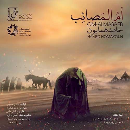 آهنگ جدید حامد همایون بنام ام المصائب