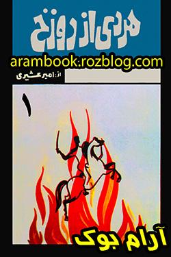 از سری کتابهای تاریخی حماسی قبل از انقلاب