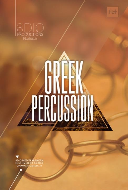 دانلود رایگان وی اس تی ساز های کوبه ای یونانی ۸dio Greek Percussion Kontakt