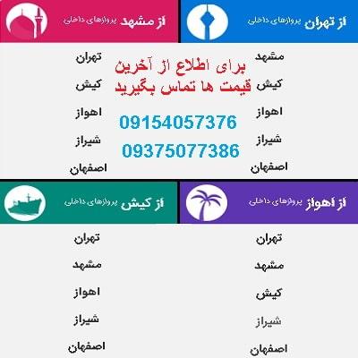 خرید بلیط هواپیما تهران ب مشهد + خرید بلیط هواپیما لحظه اخری تهران به مشهد + ارزان ترین قیمت چارتری ت