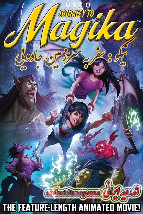 دانلود انیمیشن دوبله فارسی نیکو: سفر به سرزمین جادویی Niko: Journey to Magika 2014