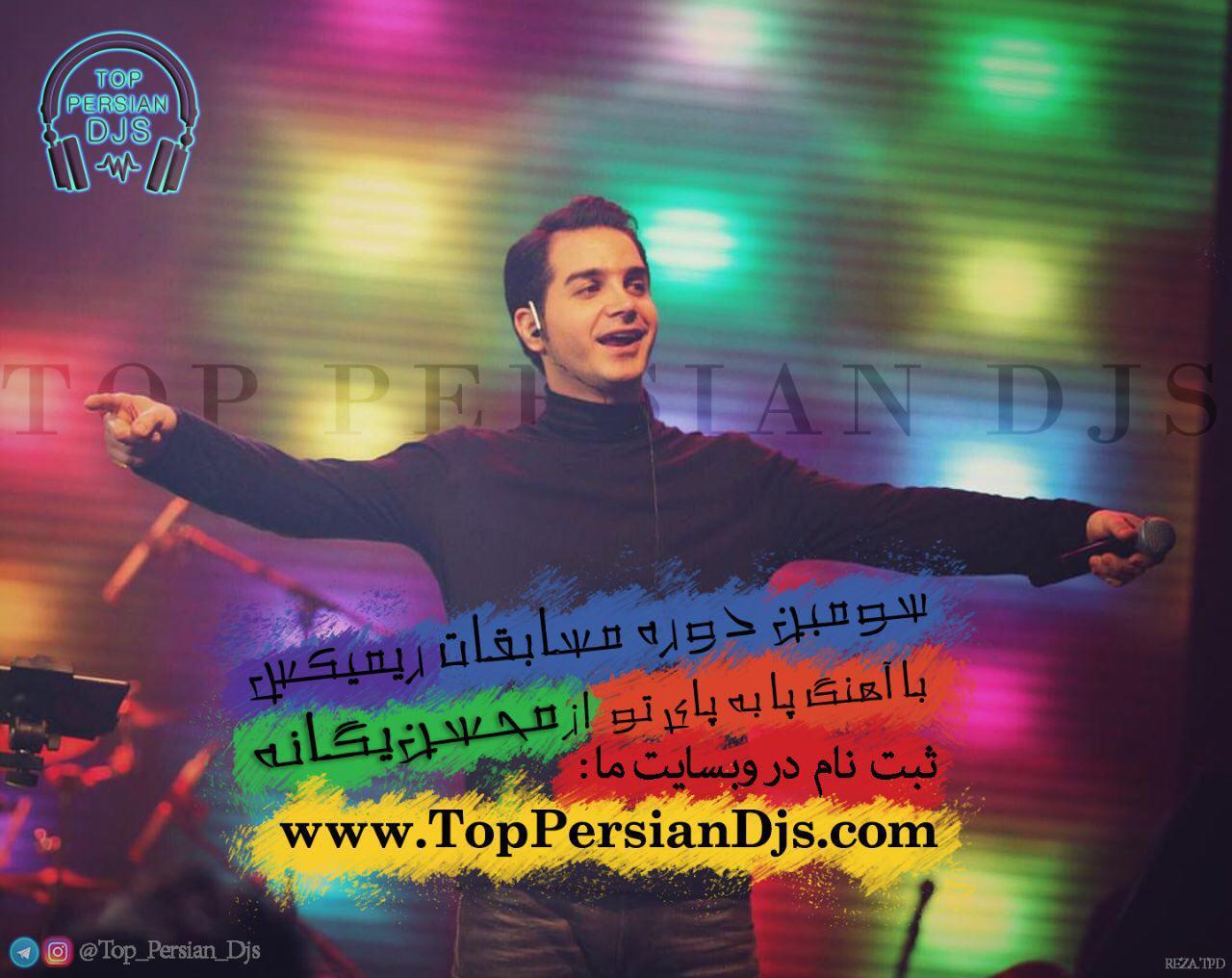 سومين مسابقه رميكس گروه  Top Persian Djs  از امروز شروع شد