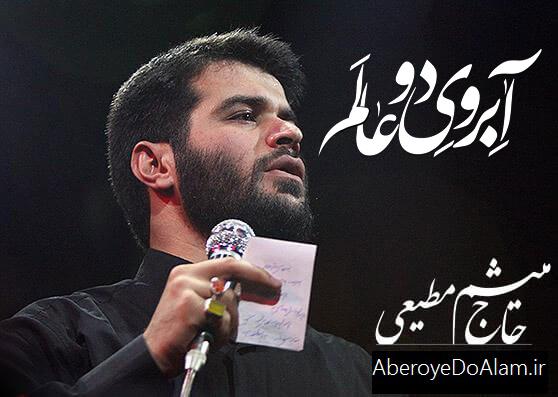 مداحی حاج میثم مطیعی - مداحی فارسی و عربی علیه گروه تکفیری داعش