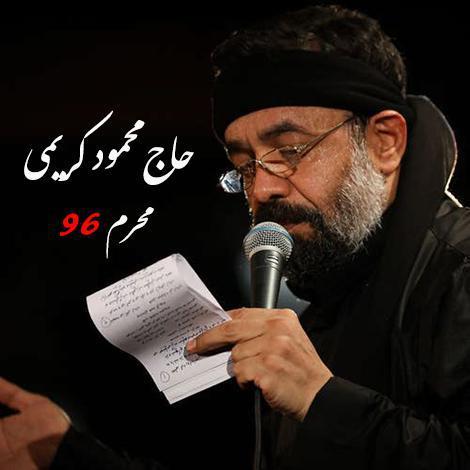 اینقده بی تو گریه کردم آی داداش آی حسین محمود کریمی اربعین