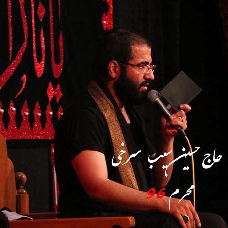 دانلود مداحی حاج حسین سیب سرخی محرم 96