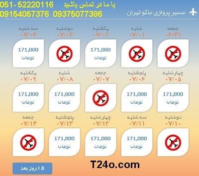 خرید بلیط هواپیما ماکو به تهران,09154057376