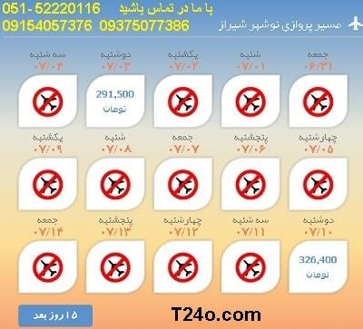 خرید بلیط هواپیما نوشهر به شیراز,09154057376