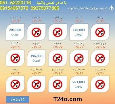 خرید بلیط هواپیما همدان به مشهد,09154057376