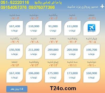خرید بلیط هواپیما یزد به مشهد,09154057376
