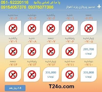 خرید بلیط هواپیما یزد به اهواز,09154057376