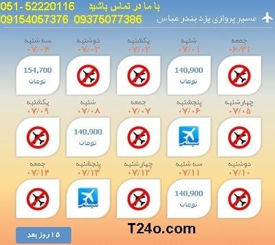 خرید بلیط هواپیما یزد به بندرعباس,09154057376