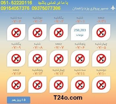خرید بلیط هواپیما یزد به زاهدان,09154057376
