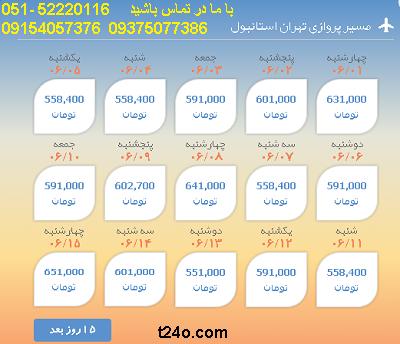 بلیط هواپیما تهران استانبول |خرید بلیط هواپیما 09154057376