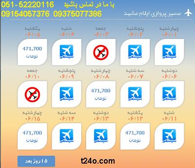 بلیط هواپیما ایلام مشهد |خرید بلیط هواپیما 09154057376