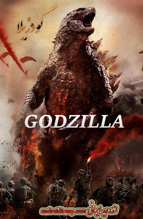 دانلود فیلم دوبله فارسی گودزیلا Godzilla 2014