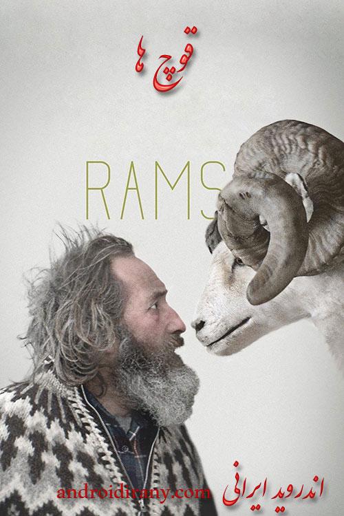 دانلود فیلم دوبله فارسی قوچ ها Rams 2015
